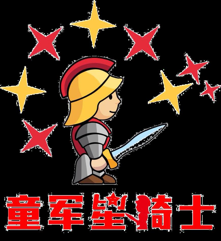 北京星骑士
