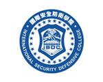 国际安全防卫学院